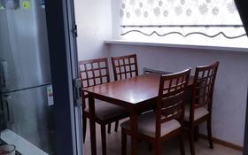 3-комнатная квартира, 80 м², 5/5 этаж, Ул.Умиралиева 62 за 18 млн 〒 в Каскелене