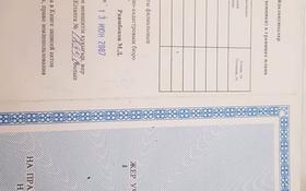 Участок 10 соток, Даулет 168 за 2 млн 〒 в Талгаре