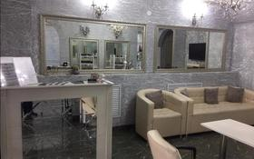 Салон красоты и Спа Центр за 169 млн 〒 в Нур-Султане (Астане), Алматы р-н