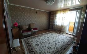 3-комнатная квартира, 64 м², 8/9 этаж, Абая 26 за 18.5 млн 〒 в Костанае