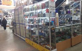 Магазин площадью 10 м², Кабанбай батыра 43 за 1.2 млн 〒 в Талдыкоргане