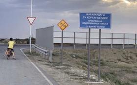 Участок 10 соток, Арай Шұғыла — Тауелсиздик за 7.5 млн 〒 в