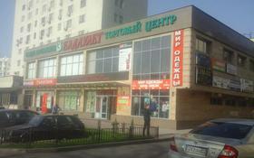 Бутик площадью 40 м², мкр Жетысу-1, Момышулы 40 — Абая за 5 000 〒 в Алматы, Ауэзовский р-н