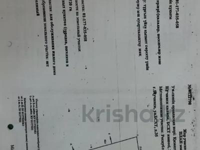 Участок 17.2 сотки, Бсхт 35 за 7 млн 〒 в Щучинске — фото 3