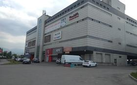 Бутик площадью 298 м², проспект Рыскулова 143 за 2 000 〒 в Алматы, Алатауский р-н