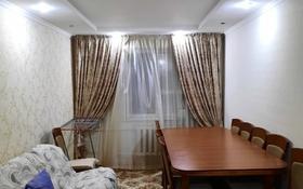 4-комнатная квартира, 63 м², 5/5 этаж, Абая за 20.9 млн 〒 в Таразе