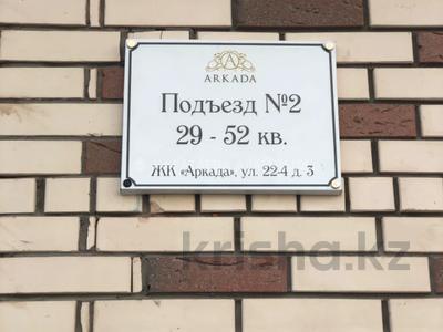 2-комнатная квартира, 71.4 м², 4/9 этаж, 22-4-ая за 24 млн 〒 в Нур-Султане (Астана), Есиль р-н — фото 16