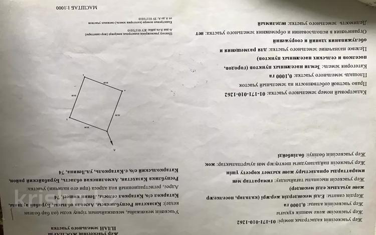 Промбаза 10 соток, Ленина 74 за 20 млн 〒 в Щучинске