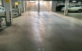 парковочное место за 20 000 〒 в Нур-Султане (Астана), Есиль р-н
