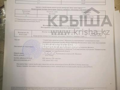 Участок 10 соток, Гормолзавод за 1.5 млн 〒 в Актобе, Гормолзавод