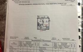 1-комнатная квартира, 43.7 м², 1/10 этаж, Есенберлина 13/5 — Казыбек би за 13.5 млн 〒 в Усть-Каменогорске