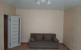 1-комнатная квартира, 42 м², 3/5 этаж помесячно, мкр Кадыра Мырза-Али за 73 000 〒 в Уральске, мкр Кадыра Мырза-Али