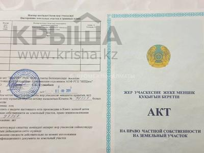 Участок 37 га, Жармухамбет за ~ 1.2 млрд 〒
