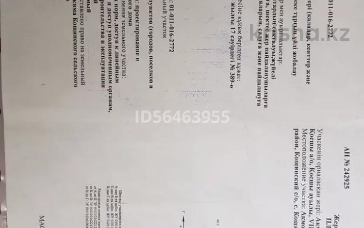 Участок 10 соток, Акан Серы 64 за 9 млн 〒 в Косшы