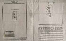 2-комнатный дом, 31.6 м², 1.1 сот., мкр Тастак-3, Райымбека 256 — Ислам Каримова за 12 млн 〒 в Алматы, Алмалинский р-н