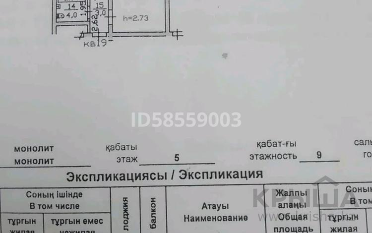 1-комнатная квартира, 39.3 м², 5/9 этаж, мкр Зердели (Алгабас-6), Мкр Зерделі 1/135 — Момышулы за 13.3 млн 〒 в Алматы, Алатауский р-н