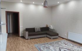 1-комнатная квартира, 45 м², 16/20 этаж, Брусиловского за 23.7 млн 〒 в Алматы, Алмалинский р-н