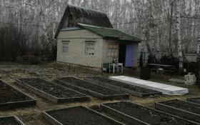 Дача с участком в 7.7 сот., Энергетик 2 241 за ~ 2.2 млн 〒 в Петропавловске
