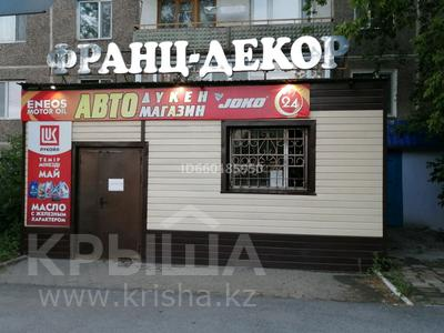 Офис площадью 65 м², 7мкр. 58 за 12 млн 〒 в Темиртау