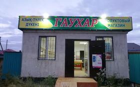 Магазин площадью 70 м², мкр Сарыкамыс-2 1 за 16 млн 〒 в Атырау, мкр Сарыкамыс-2
