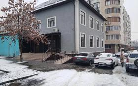 Здание, площадью 450 м², Нурмакова 79/1 — Кабанбай батыра за 250 млн 〒 в Алматы, Алмалинский р-н