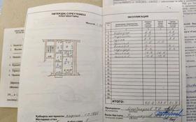 3-комнатная квартира, 60.2 м², 5/5 этаж, Самал 14 за 15 млн 〒 в Талдыкоргане