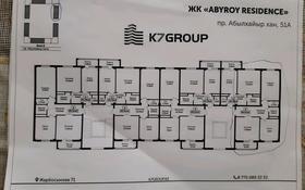 2-комнатная квартира, 70 м², 5/9 этаж, Абулхайыр хана 51а за 16 млн 〒 в Атырау