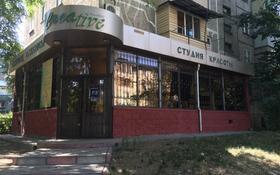 салон красоты за 49.9 млн 〒 в Алматы, Алмалинский р-н