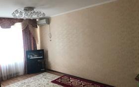 3-комнатная квартира, 70 м², 3/5 этаж, мкр Кунаева 52 — Толе би за 21 млн 〒 в Уральске, мкр Кунаева