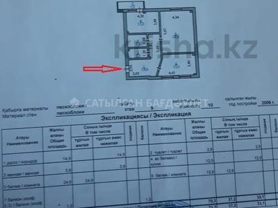 2-комнатная квартира, 73 м², 9/10 этаж, Каныша Сатпаева — проспект Бауыржана Момышулы за ~ 19 млн 〒 в Нур-Султане (Астана) — фото 3