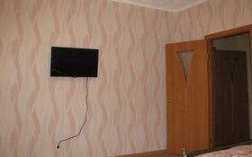 1-комнатная квартира, 33 м², 1/5 этаж посуточно, улица Маяковского за 4 000 〒 в Костанае