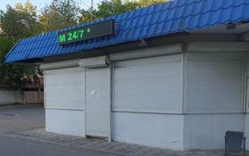 Киоск площадью 20 м², проспект Нурсултана Назарбаева за 700 000 〒 в Павлодаре