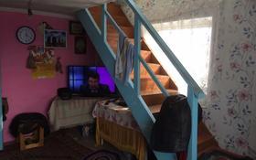 3-комнатный дом, 83 м², 9 сот., Ахмерова 23 за 5 млн 〒 в Усть-Каменогорске