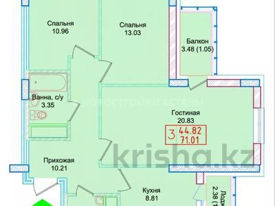 3-комнатная квартира, 71 м², 3/18 этаж, Ахмета Байтурсынова — А62 за ~ 13.5 млн 〒 в Нур-Султане (Астана), Алматы р-н — фото 4