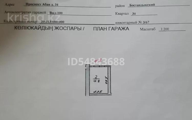 гараж на Абая-Масанчи за 6 млн 〒 в Алматы, Бостандыкский р-н