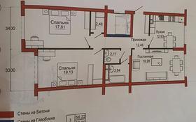 3-комнатная квартира, 90.4 м², 7/7 этаж, улица Казахстан за 31.2 млн 〒 в