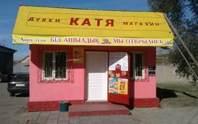Магазин площадью 30 м², Кабанбай батыра (2ой микрорайон) 206 за 18 млн 〒 в Талдыкоргане