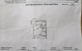 1-комнатная квартира, 29.5 м², 4/6 этаж, Республики 24 за 6.8 млн 〒 в Косшы