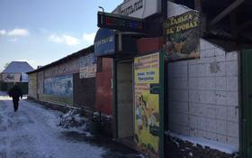 Магазин площадью 500 м², проспект Нурсултана Назарбаева 275 за 12 млн 〒 в Усть-Каменогорске