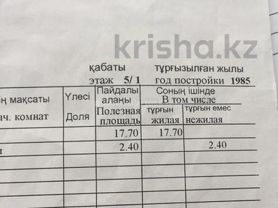 1-комнатная квартира, 30 м², 1/5 этаж, Жамбыла 71 за 9.7 млн 〒 в Нур-Султане (Астана), Сарыарка р-н — фото 2