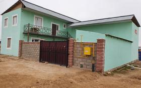 5-комнатный дом, 190 м², 4 сот., Мерей 36 за 16.5 млн 〒 в Актау