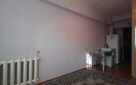 1-комнатная квартира, 17.4 м², 3/5 этаж, Досмухамедова 11 за 8.8 млн 〒 в Алматы, Алмалинский р-н