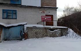 Магазин площадью 294.6 м², Гэсовская 12 за 5.8 млн 〒 в Риддере