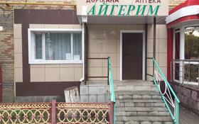 Аптека за 11 млн 〒 в Аулиеколе