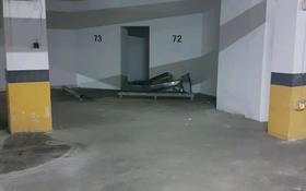 Паркинг за 1.1 млн 〒 в Алматы, Ауэзовский р-н