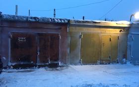 гараж за 980 000 〒 в Павлодаре