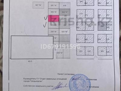 Участок 10 соток, Северо западный 415/3 за 2.3 млн 〒 в Талдыкоргане