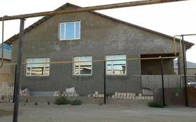 3-комнатный дом, 312 м², 6 сот., Темир - Су 19 за 9 млн 〒 в Актау