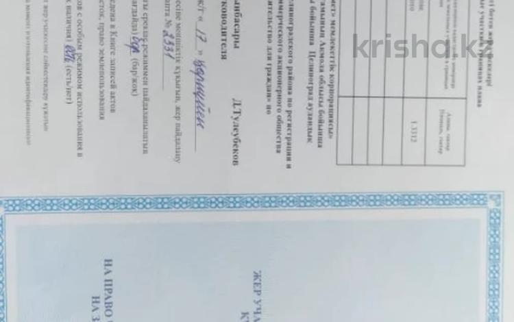 Участок 50 га, Коянды за 45 млн 〒