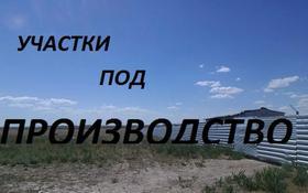 Участок 2 га, Жаналык за ~ 28.1 млн 〒